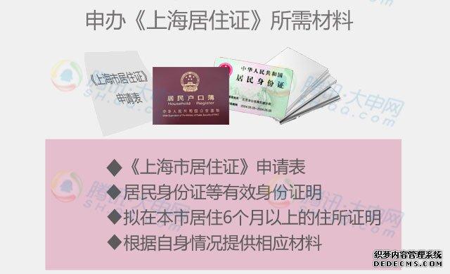 户籍改革后如何落户上海
